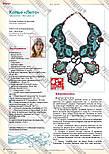 Модний журнал №6, 2012, фото 9