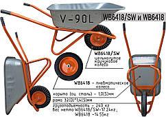 Тачка одноколісна підсилена каучук | Тачка садово-строительная одноколесная  усиленная WB 6418 каучук