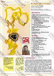 Модний журнал №7, 2012, фото 7