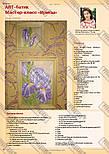Модний журнал №7, 2012, фото 5