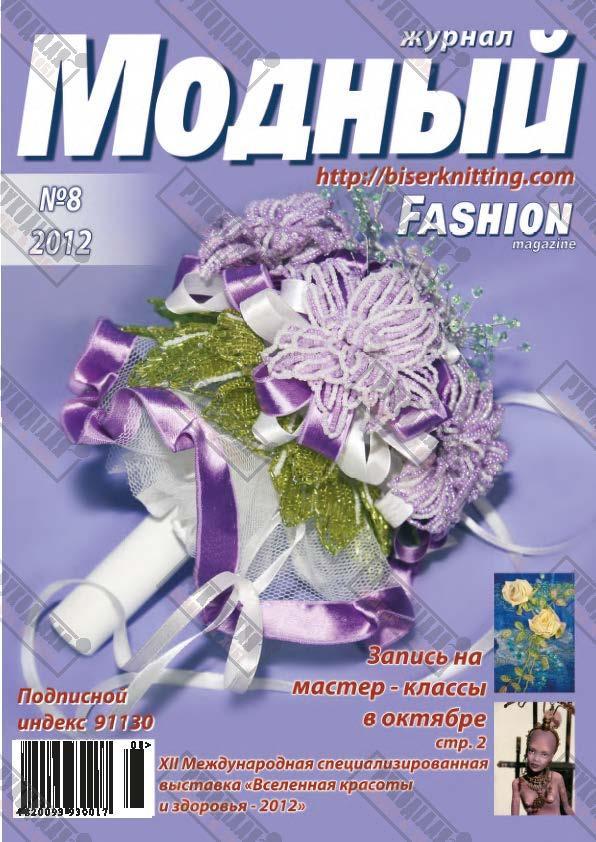 Модний журнал №8, 2012
