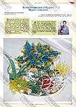 Модний журнал №8, 2012, фото 10
