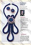 Модний журнал №8, 2012, фото 4