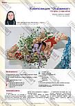 Модний журнал №8, 2012, фото 3