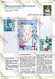 Модний журнал №8, 2012, фото 6