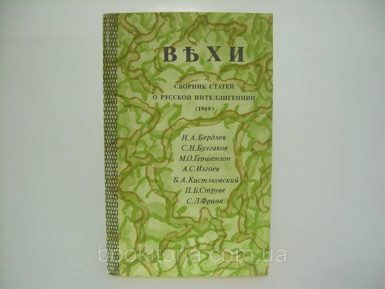 Вехи: сборник статей о русской интеллигенции (б/у).