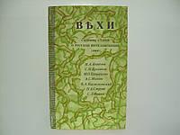 Вехи: сборник статей о русской интеллигенции (б/у)., фото 1