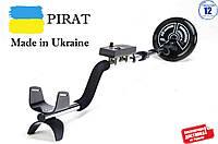 Металлоискатель металошукач металлодетектор Пират (Pirat), глубина поиска до 2 метров!
