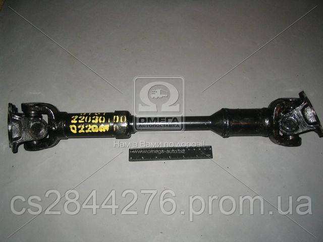 Вал карданный УАЗ 469(31512) Lmin=487 Lmax=541 передний (пр-во , Ульяновск) 3151-2203010-01