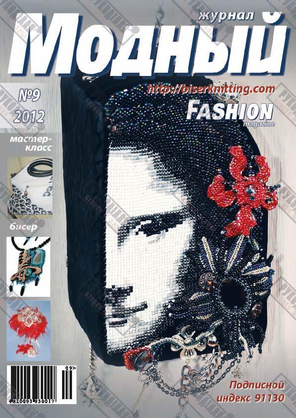 Модний журнал №9, 2012