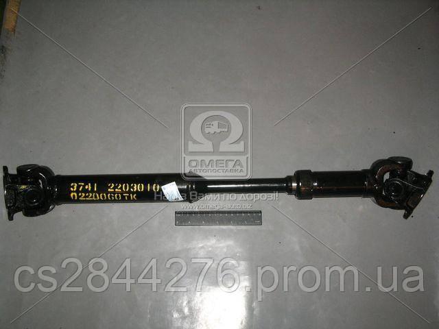 Вал карданный УАЗ 452,39094 Lmin=652 Lmax=706 передний (пр-во , Ульяновск) 3741-2203010
