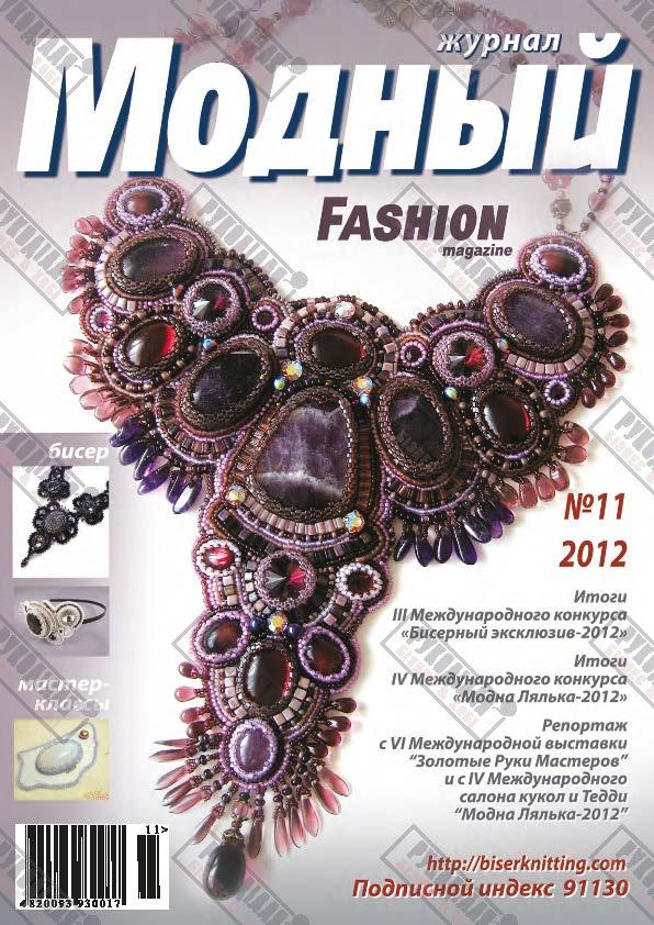 Модний журнал №11, 2012