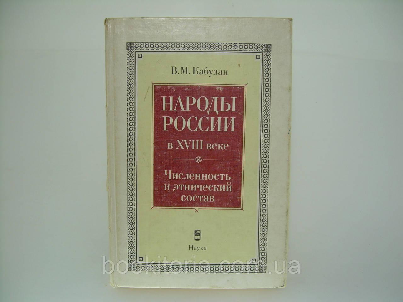 Кабузан В. Народы России в XVIII веке. Численность и этнический состав (б/у).