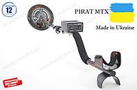 Металлоискатель Пират MTX + сертификат , глубина поиска до 2,5 метров! Металошукач