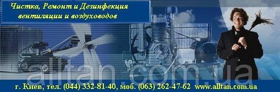 Чистка, ремонт и дезинфекция вентиляции, воздуховодов