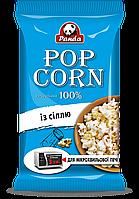 Попкорн  для микроволновки соль 100 г ( 20шт в упаковке)