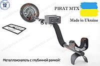 Металлоискатель Пират MTX + сертификат + глубинная рамка, поиск до 2,5 метров!