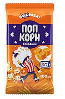 Попкорн для микроволновки ТМ BOOMZA со вкусом карамели 100г  сладкий