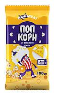 Попкорн для микроволновки ТМ BOOMZA со вкусом сыра 100г