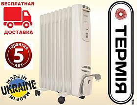 Масляный обогреватель Термия ЭКОНОМ 1.2-1.5-2-2.5.3 кВт