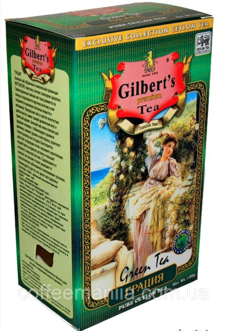 """Чай  зеленый """"Грация"""" ТМ """"Гилберт""""(Gilbert's)"""
