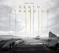 Світ гри Death Stranding, артбук