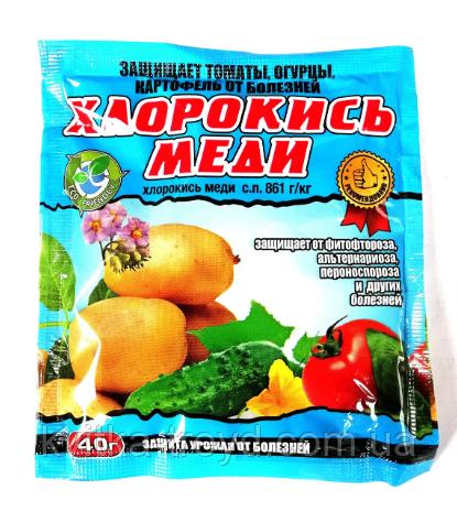 Хлорокис міді 40 г