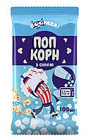 Попкорн для микроволновки ТМ BOOMZA с солью 100г