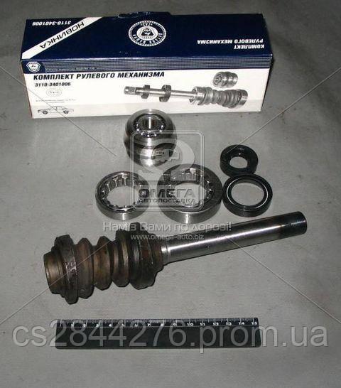 Ремкомплект механизма рулевого ГАЗ 3110 (полный) (пр-во ГАЗ) 3110-3401006
