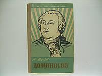 Морозов А. Ломоносов (б/у)., фото 1
