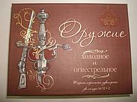 """Карты  """"Игральные cувенирные карты"""" Оружие Холодное и Огнестрельное, фото 1"""