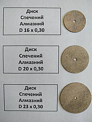 АЛМАЗНЫЕ ДИСКИ СПЕЧЕННЫЕ d 30 мм толщина 0,45 мм