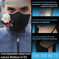 Маска защитная многоразовая Biotexa D-03