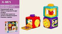 Муз разв. игрушка JL-8871 (24шт)логика, развитие моторики, в коробке 21,5*11*19,5 см