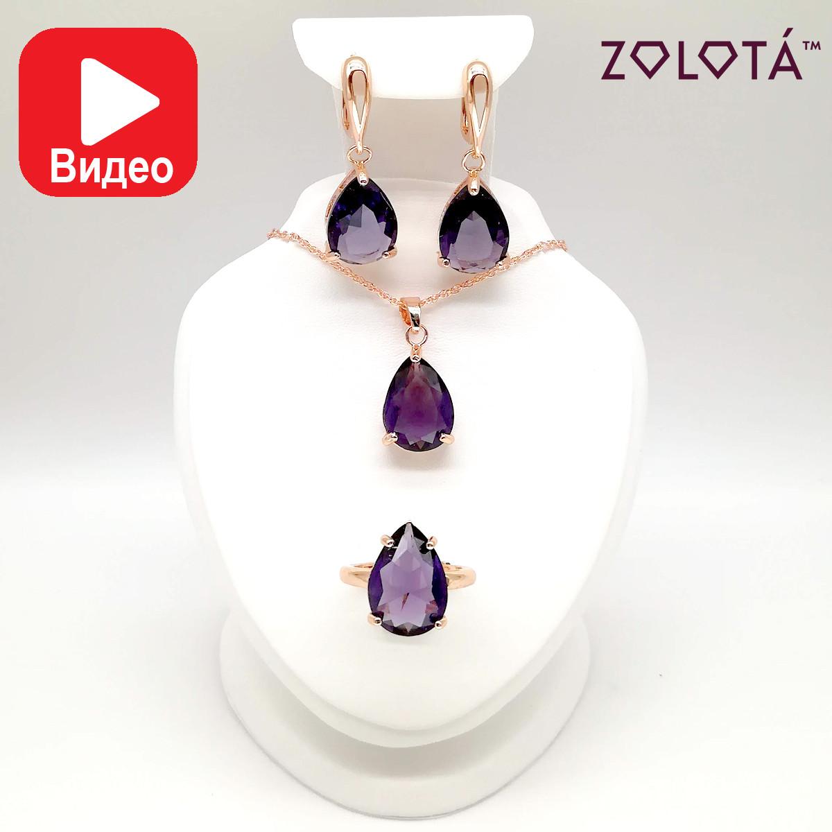 """Набор """"Верона"""" (серьги, кольцо, кулон на цепочке), фиолетовые фианиты (куб. цирконий), позолота РО, ЗЛ00756"""