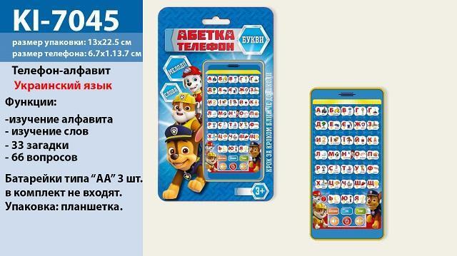 Развивающий телефон Paw Patro KI-7045