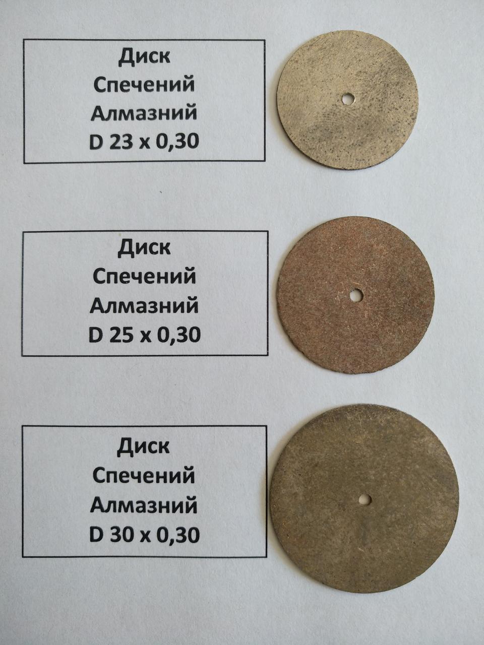 СПЕЧЕННЫЕ АЛМАЗНЫЕ ДИСКИ d 20 мм толщина 0,45 мм