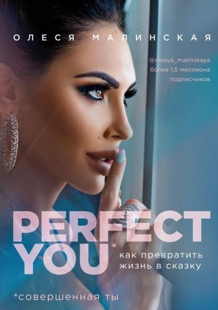 """Олеся Малинская """"Perfct you. Как превратить жизнь в сказку"""""""