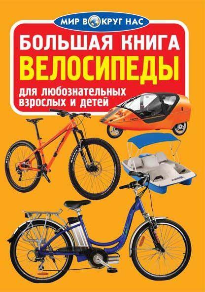 Большая книга. Велосипеды для любознательных взрослых и детей. Мир вокруг нас
