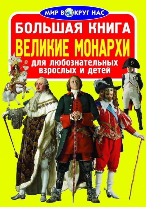 Большая книга. Великие монархи (1Ц на ск) для любознательных взрослых и детей. Мир вокруг нас