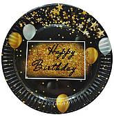 """Тарілки паперові одноразові """"Happy Birthday Black"""" 10 шт"""