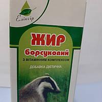 Жир борсуковий №60