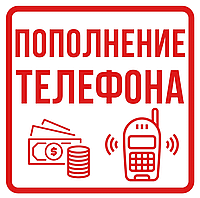 Пополнение Вашего мобильного телефона на 120 грн !!! Бесплатная доставка новой почтой от 1600 грн !