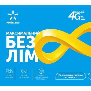 4G интернет тариф Киевстар - Максимальный Безлим