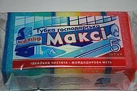Губка для посуды МАКСИ