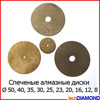 АЛМАЗНЫЕ СПЕЧЕННЫЕ ДИСКИ d- 8 мм толщина-0,60 мм
