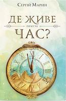 Книга Де живе час?