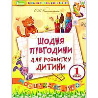 Літній зошит Щодня півгодини для розвитку дитини 1 клас Авт: Ємельяненко О. Вид: Генеза