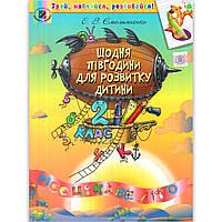 Літній зошит Щодня півгодини для розвитку дитини 2 клас Авт: Ємельяненко О. Вид: Генеза