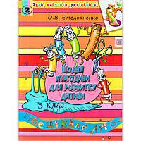 Літній зошит Щодня півгодини для розвитку дитини 3 клас Авт: Ємельяненко О. Вид: Генеза